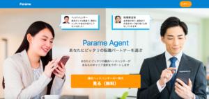 Parame Agentトップページ