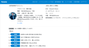 Parame Recruitデータ1