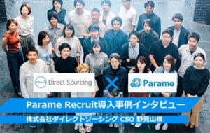 ParameRecruitダイレクトソーシング事例トップ